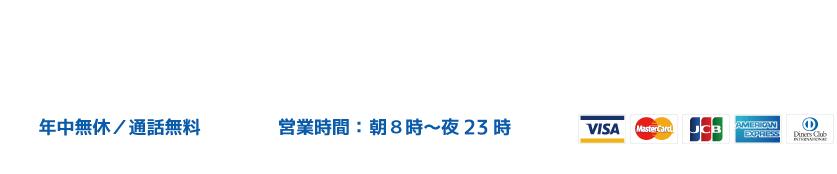 家の鍵・車・バイクの鍵で困った時は東大和市の鍵屋にお電話ください