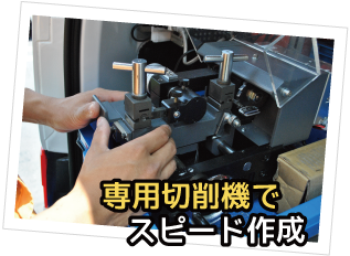 鍵作成は東大和市の鍵屋にお任せください